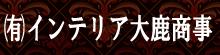 (有)インテリア大鹿商事